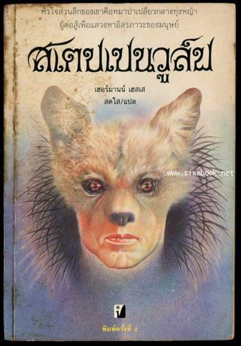 สเตปเปนวูล์ฟ (Steppenwolf)