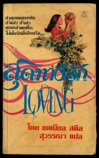 สุดทางรัก (Loving)
