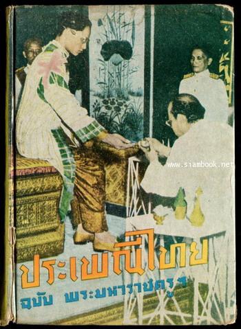 ประเพณีไทย ฉบับ พระมหาราชครูฯ *หนังสือโดนน้ำ*