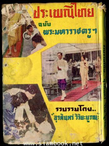 ประเพณีไทย ฉบับ พระมหาราชครูฯ *หนังสือโดนน้ำ* 1