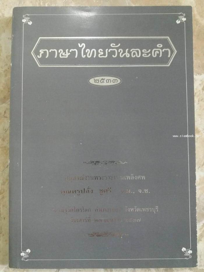 ภาษาไทยวันละคำ ๒๕๓๓ อนุสรณ์ คุณครูปลั่ง ชูศรี