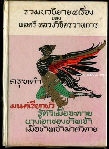 รวมนวนิยาย5เรื่อง ของพลตรีหลวงวิจิตรวาทการ ชุด4 ครุฑดำ และอื่นๆ