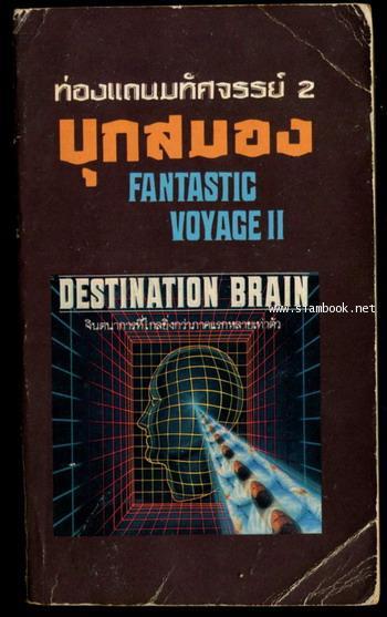 ท่องแดนมหัศจรรย์2 บุกสมอง (Fantastic Voyage II : Destination Brain)