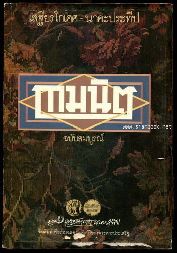 กามนิต/The Pilgrim Kamanita *หนังสือดี100เล่มที่คนไทยควรอ่าน*