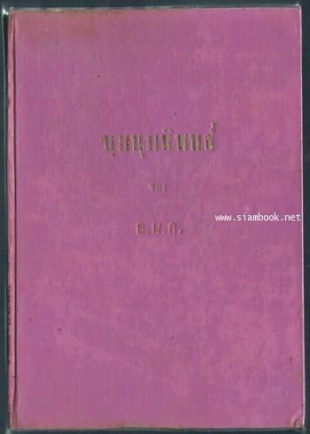 ชุมนุมนิพนธ์ อ.น.ก. -หนังสือเก่าที่น่าอ่าน ๑๐๐ เล่ม-