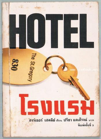 โรงแรม (Hotel) สำนวน ปรีชา แดงโรจน์