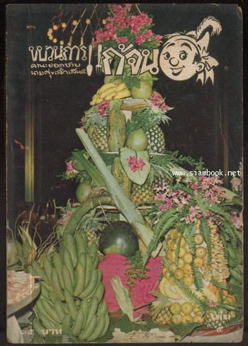 ขบวนการแก้จน เล่ม 5 *หนังสือดีร้อยเล่มที่คนไทยควรอ่าน*