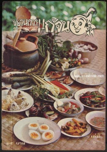 ขบวนการแก้จน เล่ม 6 *หนังสือดีร้อยเล่มที่คนไทยควรอ่าน*