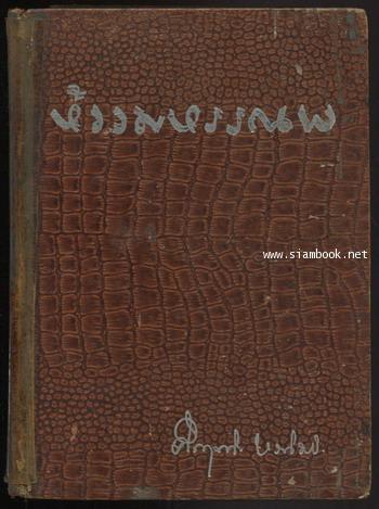 ห้วงมหรรณพ *หนังสือดี วิทยาศาสตร์ 88เล่ม* *พิมพ์ครั้งแรก*