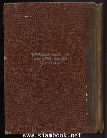 ห้วงมหรรณพ *หนังสือดี วิทยาศาสตร์ 88เล่ม* *พิมพ์ครั้งแรก* 1
