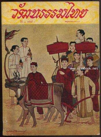 วารสารวัฒนธรรมไทย ปีที่11ฉบับที่3 พฤษภาคม 2514