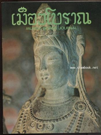 วารสารเมืองโบราณ ปีที่5 ฉบับที่6 สิงหาคม - กันยายน 2522