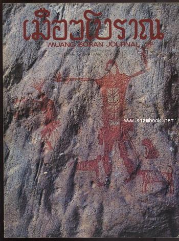 วารสารเมืองโบราณ ปีที่5 ฉบับที่5 มิถุนายน - กรกฎาคม 2522