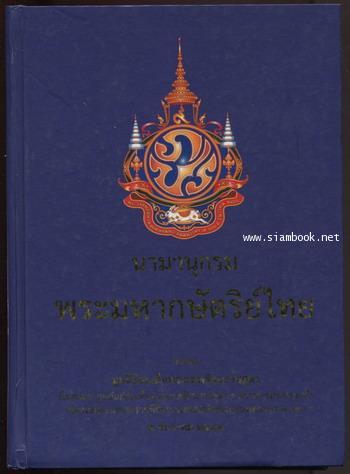 นามานุกรมพระมหากษัตริย์ไทย