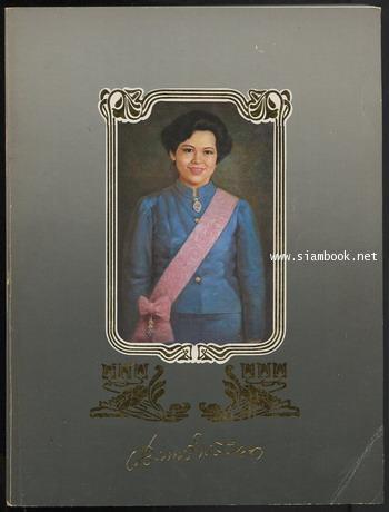 หนังสือที่ระลึกงานพระราชทานเพลิงศพ ท่านผู้หญิงประภาศรี กำลังเอก
