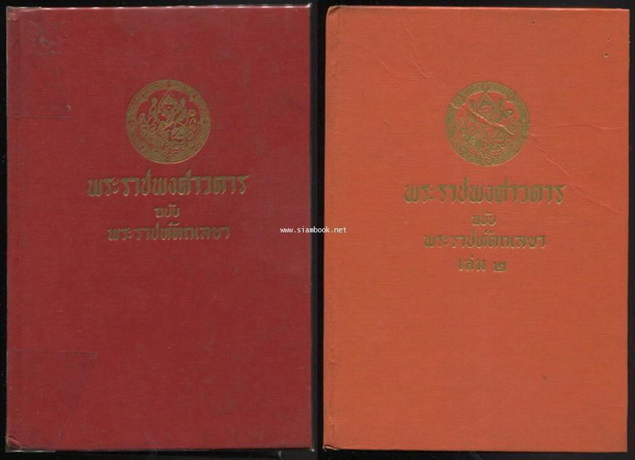 พระราชพงศาวดารฉบับพระราชหัตถเลขา เล่ม1-2 (2เล่มชุด)