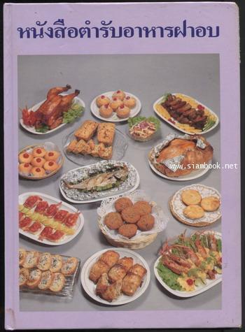 หนังสือตำรับอาหารฝาอบ