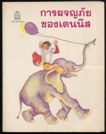 หนังสือส่งเสริมการอ่านระดับประถมศึกษา การผจญภัยของเดนนิส (The Adventures of Dennis)