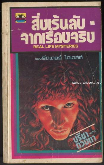 สิ่งเร้นลับจากเรื่องจริง (Real Life Mysteries)