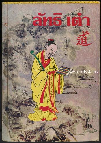 ลัทธิเต๋า (Taoism The Book of way and Virtue) *หนังสือโดนน้ำ*