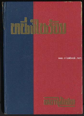 หนึ่งในร้อย ของ ดอกไม้สด (หนังสือดีร้อยเล่มที่คนไทยควรอ่าน)