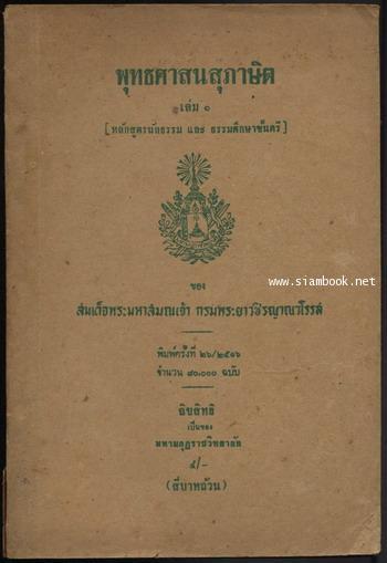 พุทธศาสนสุภาษิต เล่ม๑ หลักสูตรนักธรรมและธรรมศึกษาชั้นตรี