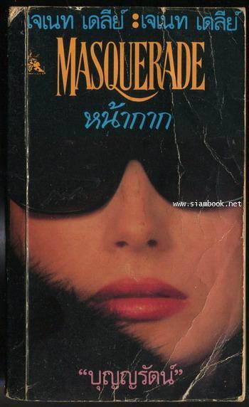 หน้ากาก (Masquerade)