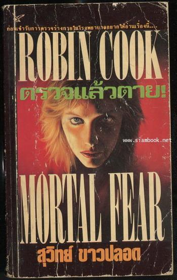 ตรวจแล้วตาย (Mortal Fear)
