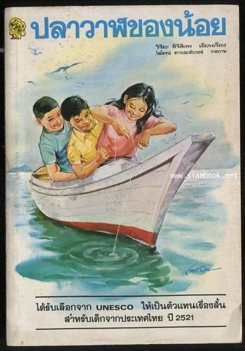 ปลาวาฬของน้อย *หนังสือดีวิทยาศาสตร์ 88 เล่ม/500 เล่ม หนังสือดีสำหรับเด็กและเยาวชน* -พิมพ์ครั้งแรก-