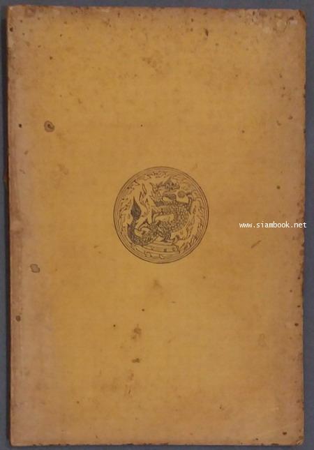ปัญหาพระยามิลินท์ เล่ม ๑ ตอน มิลินทปัญหา อนุสรณ์ พระเจ้าบรมวงศ์เธอ พระองค์เจ้าแขไขดวง