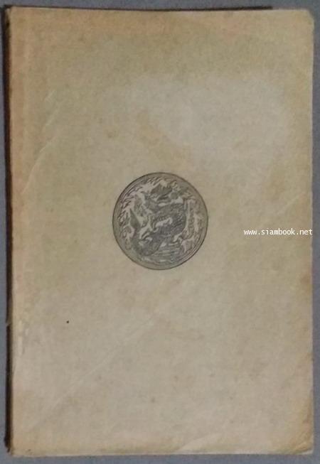 นิบาตชาดก เล่ม 22 เวสสันดรชาดก ในมหานิบาต