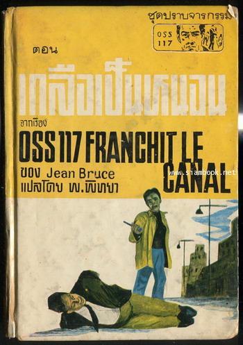 ปราบจารกรรมOSS117 ตอน เกลือเป็นหนอน (OSS 117 Franchit Le Canal)