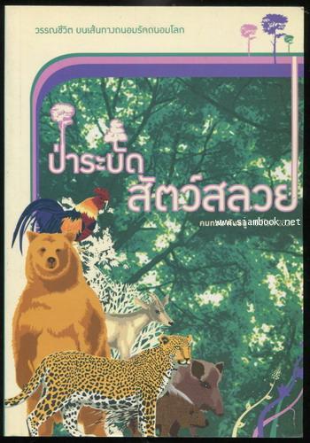 ป่าระบัดสัตว์สลวย*  -หนังสือดีวิทยาศาสตร์ 88 เล่ม-