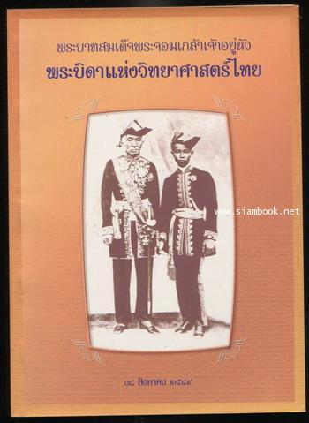 พระบาทสมเด็จพระจอมเกล้าเจ้าอยู่หัว พระบิดาแห่งวิทยาศาสตร์ไทย