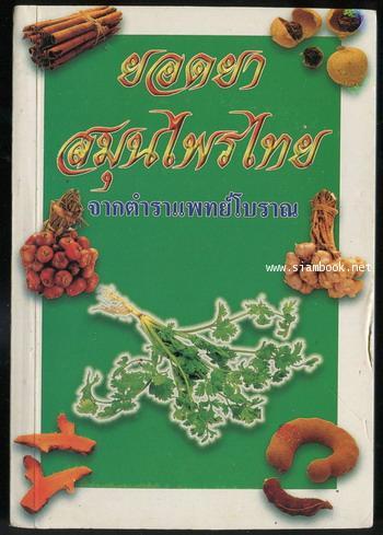ยอดยาสมุนไพรไทย (จากตำราแพทย์แผนโบราณ)