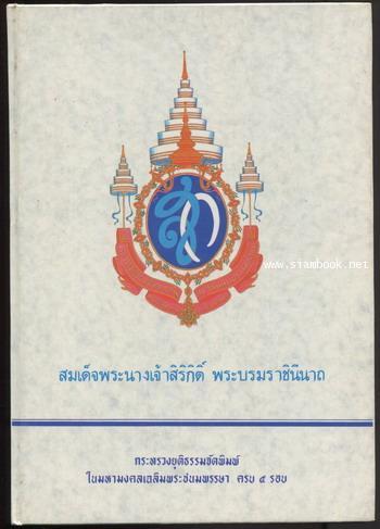 สมเด็จพระนางเจ้าสิริกิติ์ พระบรมราชินีนาถ กับวงการกฎหมายไทย