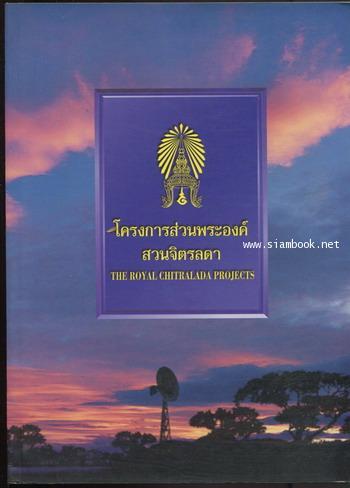 โครงการส่วนพระองค์สวนจิตรลดา (The Royal Chitralada Projects)