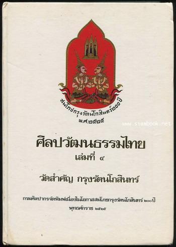 ศิลปวัฒนธรรมไทยเล่มที่ 4 วัดสำคัญกรุงรัตนโกสินทร์