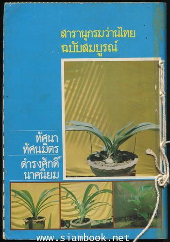 สารานุกรมว่านไทย ฉบับสมบูรณ์ 1