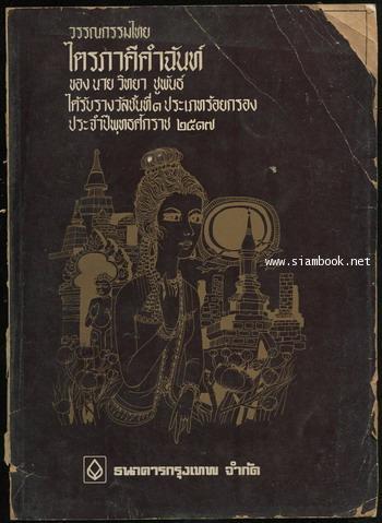 ไตรภาคีคำฉันท์ *ได้รับรางวัลชั้นที่1ในการประกวดวรรณกรรมไทย ของธนาคารกรุงเทพ จำกัด*