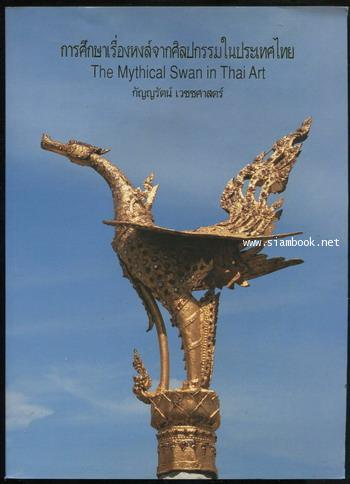 การศึกษาเรื่องหงส์จากศิลปกรรมในประเทศไทย (The Mythical Swan in Thai Art)