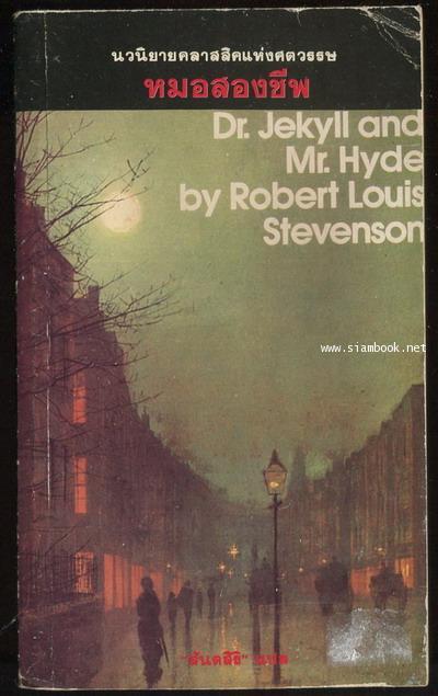 หมอสองชีพ หรือ หมอลามก (Strange Case of  Dr. Jekyll and Mr. Hyde)