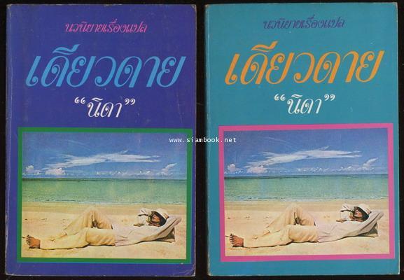 เดียวดาย (The Lonely Lady)2เล่มชุด