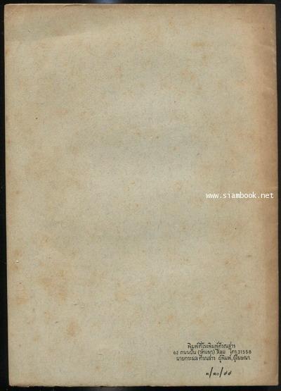 จดหมายเหตุพระราชพิธีลงสรงสมเด็จฯเจ้าฟ้ามหาวชิรุณหิศ อนุสรณ์ ท่านผู้หญิงนงเยาว์ ธรรมาธิกรณาธิบดี 1