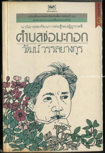 ตำบลช่อมะกอก -100หนังสือดี 14 ตุลา-