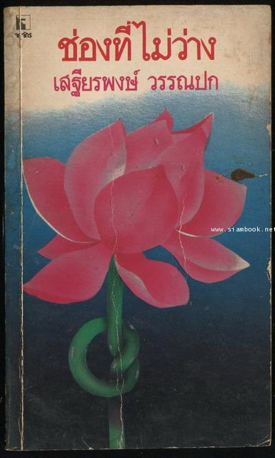 ช่องที่ไม่ว่าง (Poems from the Sanskrit)