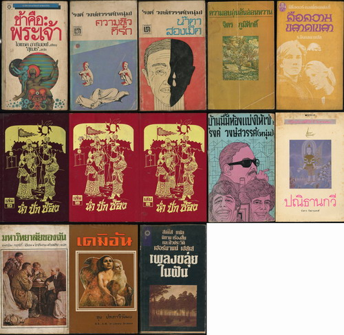 Siambook Auction ครั้งที่ 1/2560 (ปิดประมูล)