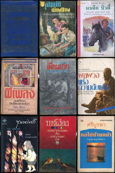 Siambook Auction ครั้งที่ 4/2560