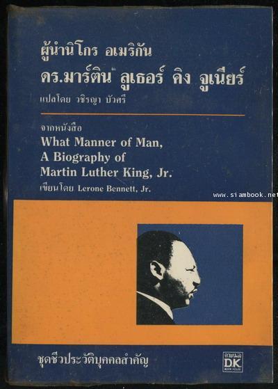 ผู้นำนิโกร อเมริกัน ดร.มาร์ติน ลูเธอร์ คิง จูเนียร์