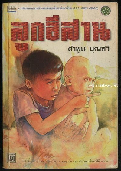 ลูกอีสาน *หนังสือรางวัลซีไรท์/หนังสือดีร้อยเล่มที่คนไทยควรอ่าน/วรรณกรรมแห่งชาติ*